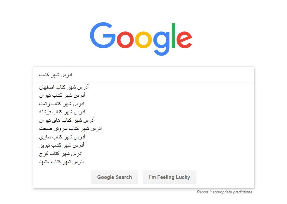 تولید محتوای آنلاین و جستجو در گوگل