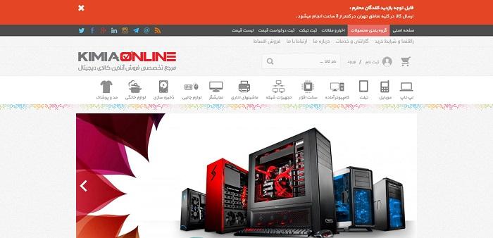 فروشگاه اینترنتی کیمیا آنلاین