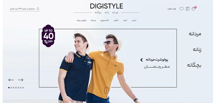 فروشگاه اینترنتی دیجی استایل