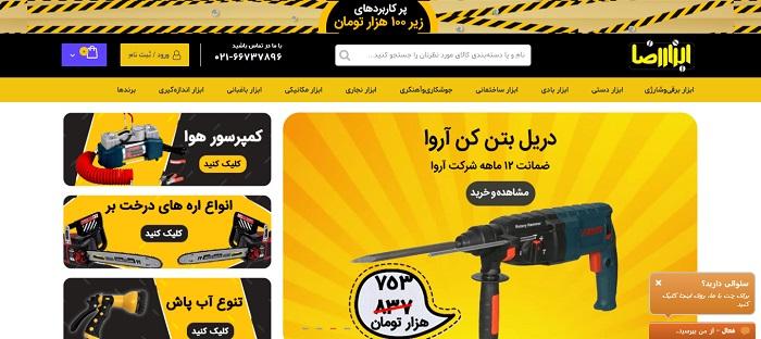 فروشگاه اینترنتی ابزار رضا