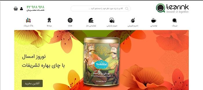 فروشگاه اینترنتی تیرینک