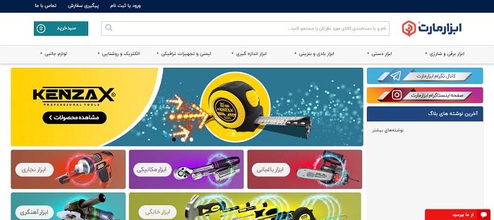 فروشگاه اینترنتی ابزارمارت