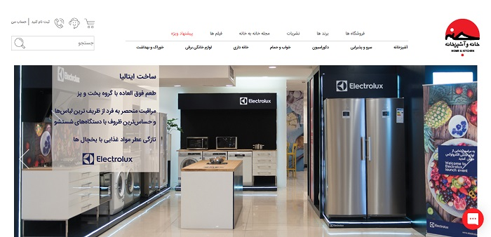 فروشگاه اینترنتی خانه و آشپزخانه