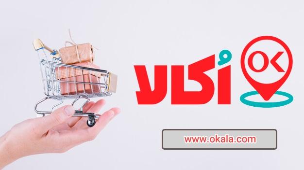 سوپرمارکت اینترنتی اکالا