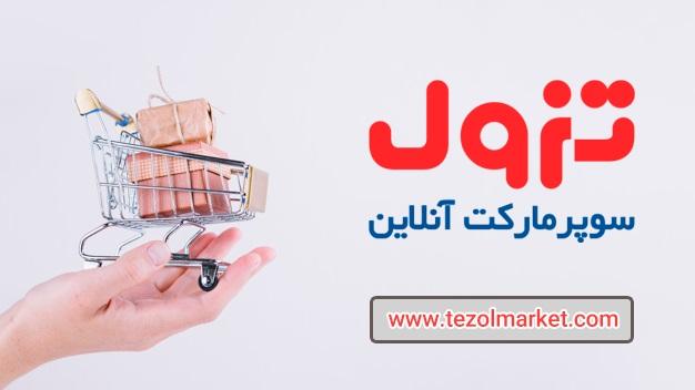 سوپرمارکت اینترنتی تزول مارکت