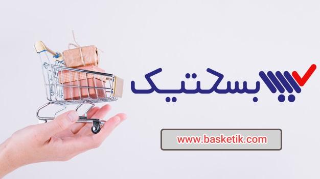 سوپرمارکت اینترنتی بسکتیک