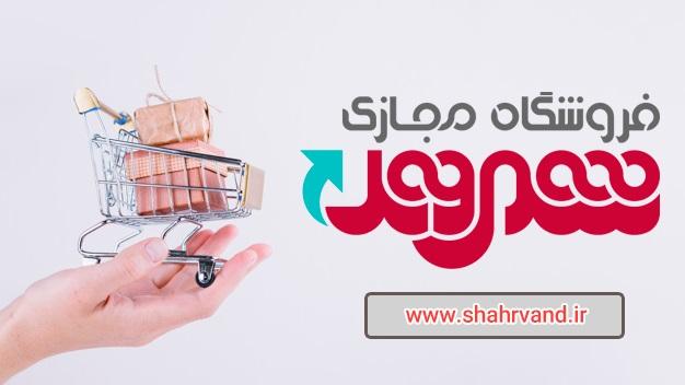 سوپرمارکت اینترنتی شهروند