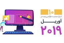 ۱۰ ابزار تازه طراحی وب در آوریل ۲۰۱۹ 20