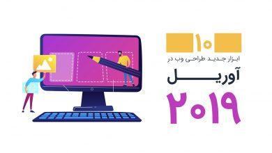 ۱۰ ابزار تازه طراحی وب در آوریل ۲۰۱۹ 17