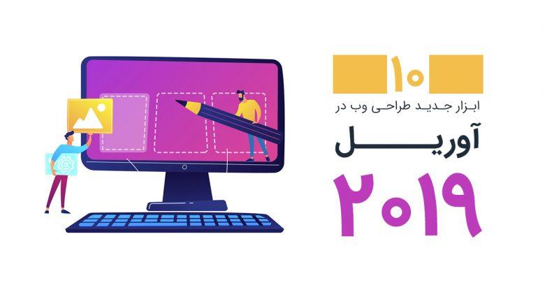 ۱۰ ابزار تازه طراحی وب در آوریل ۲۰۱۹ 1