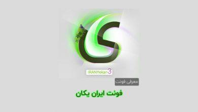 معرفی فونت ایران یکان ۳ IRAN Yekan 1