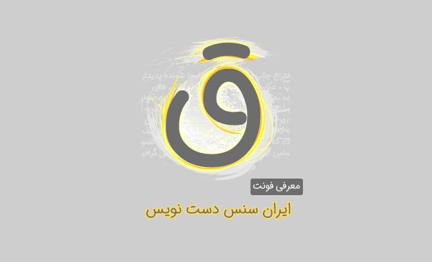 معرفی فونت ایران سنس دست نویس IRANSansDN 1