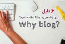 ۶ علت برای اینکه چرا میبایست بلاگ داشته باشیم؟ 31