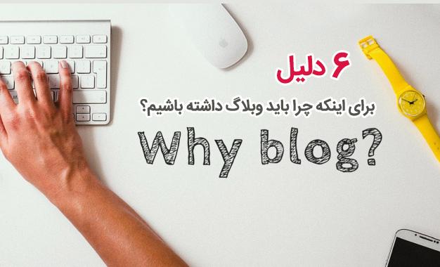 ۶ علت برای اینکه چرا میبایست بلاگ داشته باشیم؟ 1