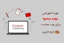 اموزش ساخت محتوا برای وبسایت 9