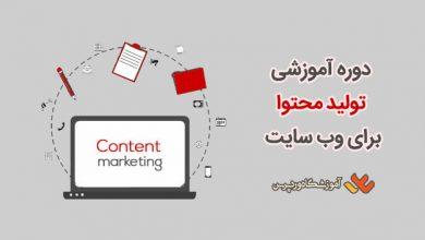 اموزش ساخت محتوا برای وبسایت 1