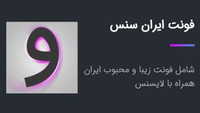 ایران سنس پرطرفدارترین فونت اسمارتفون و طراحی نرم افزار 32