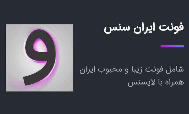 ایران سنس پرطرفدارترین فونت اسمارتفون و طراحی نرم افزار 1