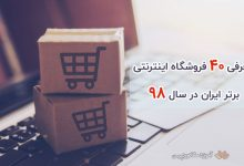 معرفی ۴۰ فروشگاه اینترنتی برتر ایران در سال ۹۸ 33