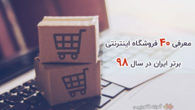 معرفی ۴۰ فروشگاه اینترنتی برتر ایران در سال ۹۸ 1
