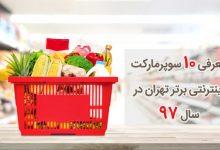 معرفی ۱۰ سوپرمارکت اینترنتی برتر تهران در سال ۹۷ 10
