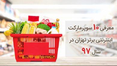 معرفی ۱۰ سوپرمارکت اینترنتی برتر تهران در سال ۹۷ 5