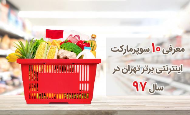 معرفی ۱۰ سوپرمارکت اینترنتی برتر تهران در سال ۹۷ 1