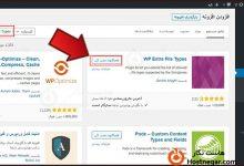 راهنما حل ارور آپلود فایل با فرمت غیرمجاز در wordpress 23