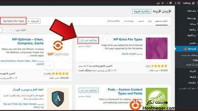راهنما حل ارور آپلود فایل با فرمت غیرمجاز در wordpress 33