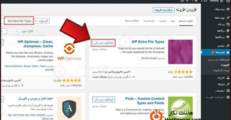 راهنما حل ارور آپلود فایل با فرمت غیرمجاز در wordpress 1