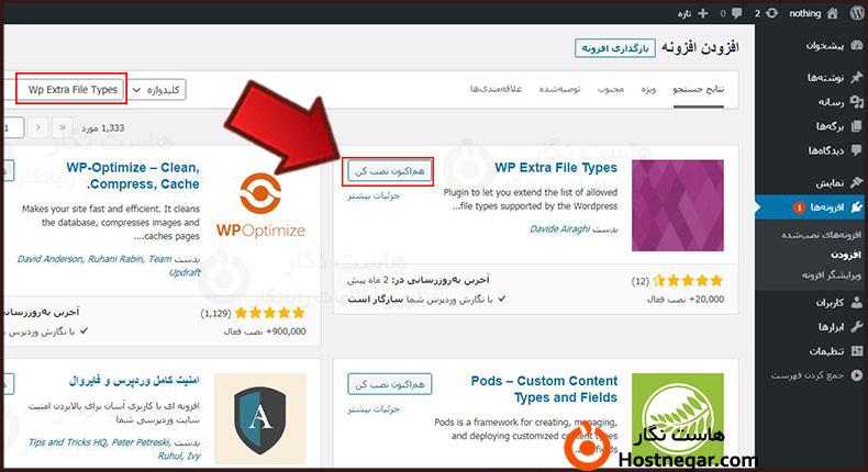 راهنما حل ارور آپلود فایل با فرمت غیرمجاز در wordpress 2