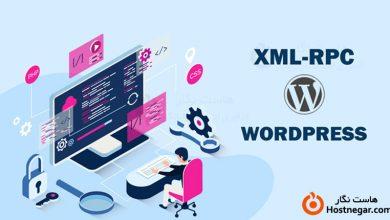 آموزش مقابله با حملات XMLRPC در وردپرس