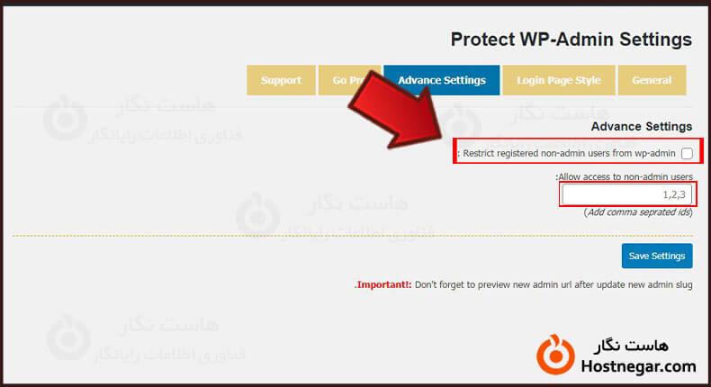 نحوه کار با افزونه protect your Admin