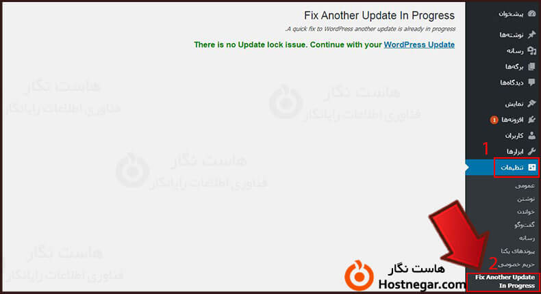 نصب افزونه fix another update in progress
