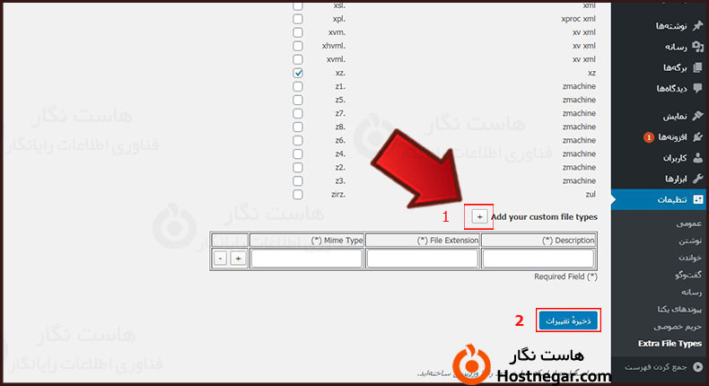 راهنما حل ارور آپلود فایل با فرمت غیرمجاز در wordpress 5