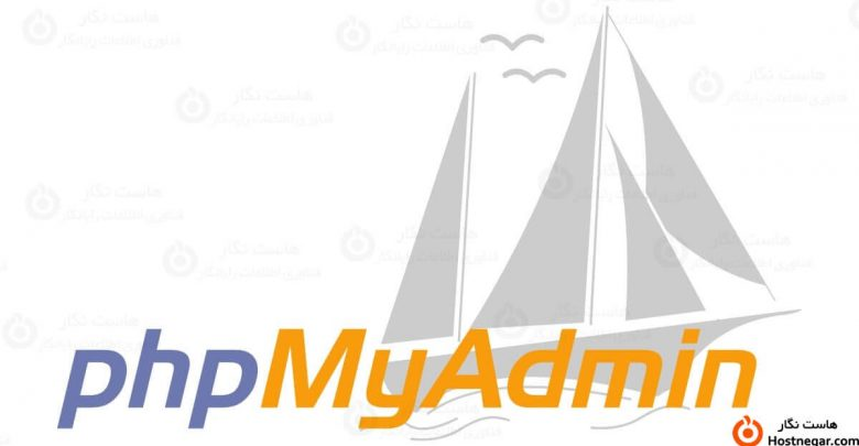 phpmyadmin چیست ؟+ ویژگی های آن