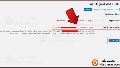 تغییر جمعی آدرس تصاویر و رسانه ها در وردپرس