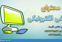 سفارش ایجاد محتوای آموزشی برای برنامه شاد معلمان 88