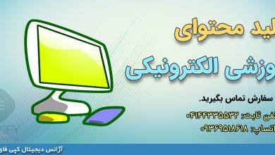 سفارش ایجاد محتوای آموزشی برای برنامه شاد معلمان 1