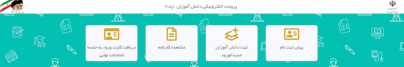 سایت پادا یا سایت پرونده الکترونیکی دانش آموزی در یک نگاه